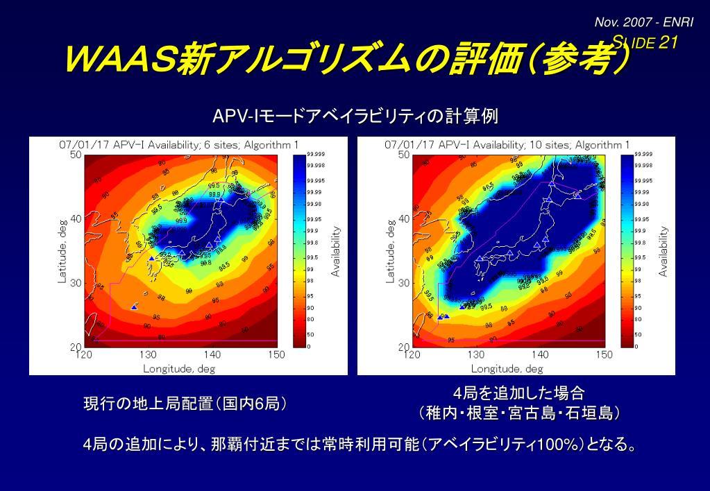 WAAS新アルゴリズムの評価(参考)