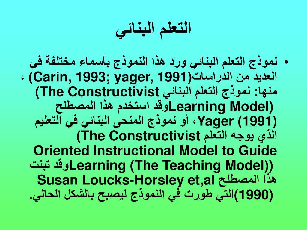 التعلم البنائي