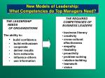 new models of leadership what competencies do top managers need
