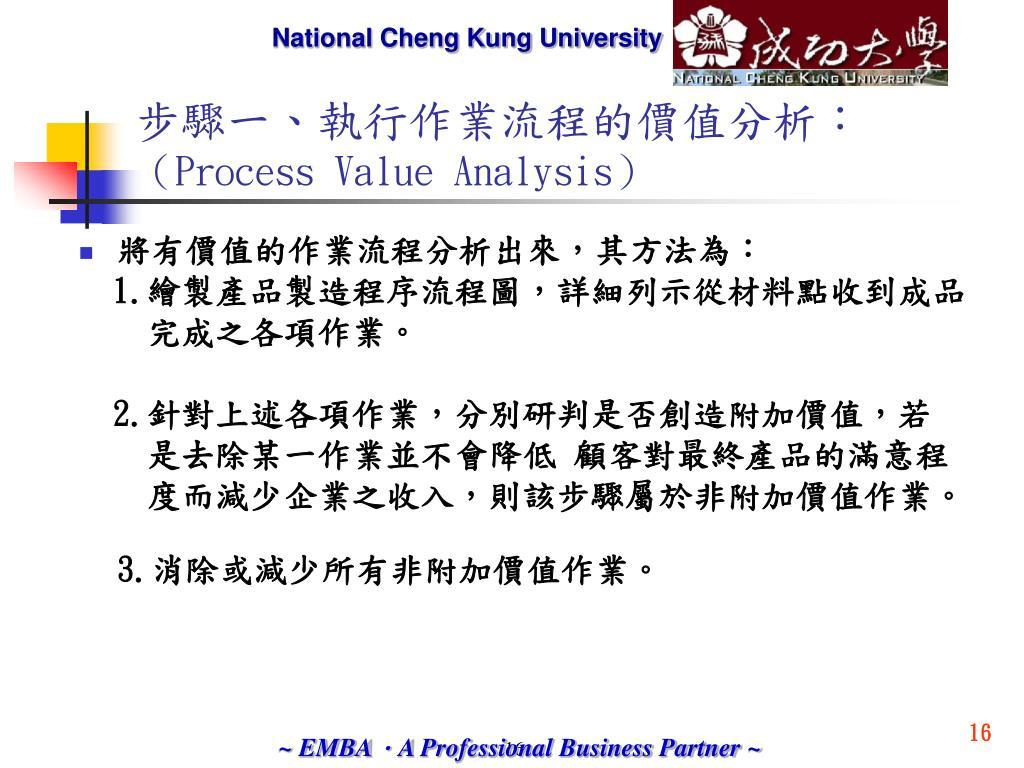 步驟一、執行作業流程的價值分析: