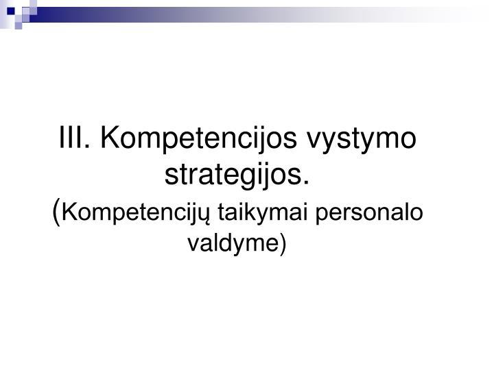 III. Kompetencijos vystymo strategijos.