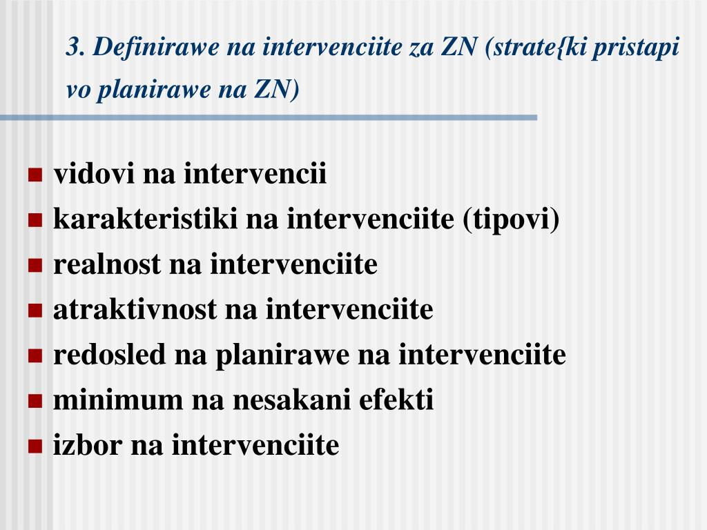 3. Definirawe na intervenciite za ZN (strate{ki pristapi vo planirawe na ZN)