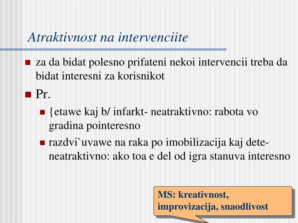 Atraktivnost na intervenciite