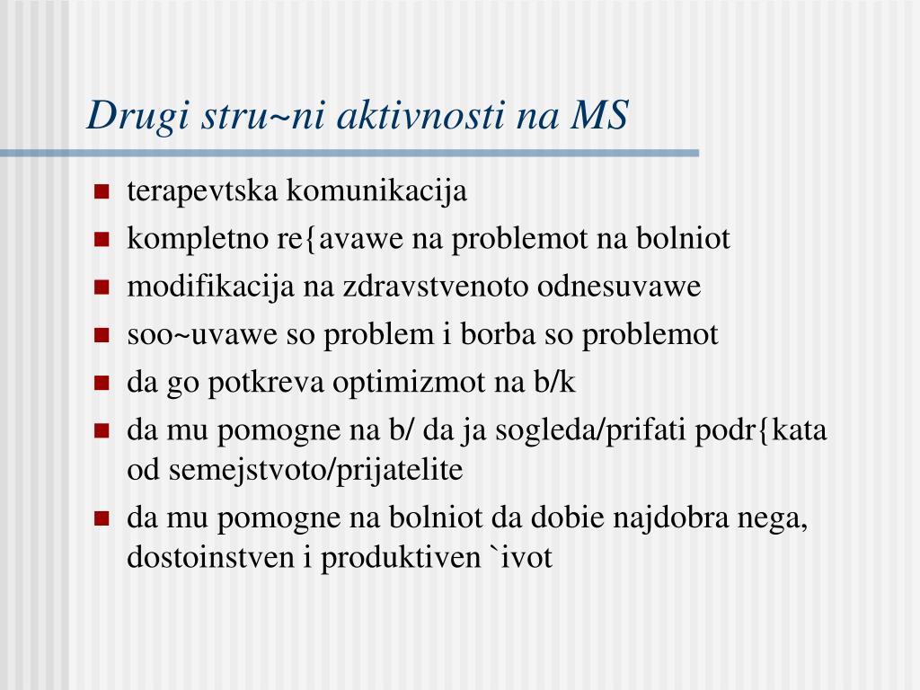 Drugi stru~ni aktivnosti na MS