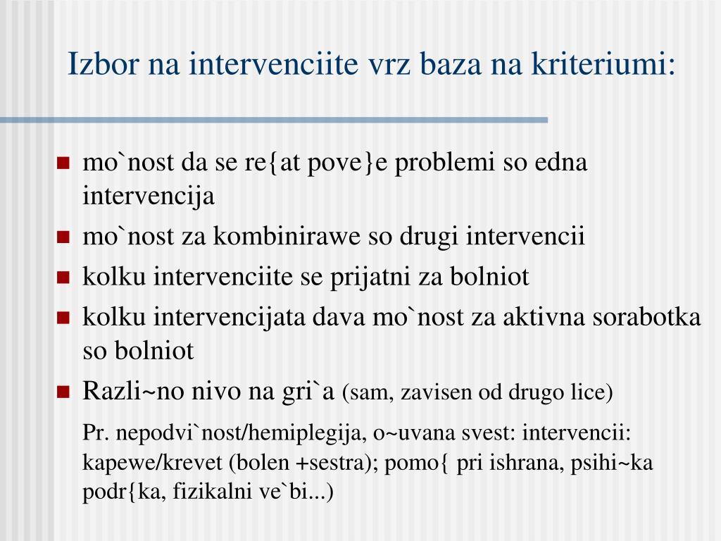 Izbor na intervenciite vrz baza na kriteriumi: