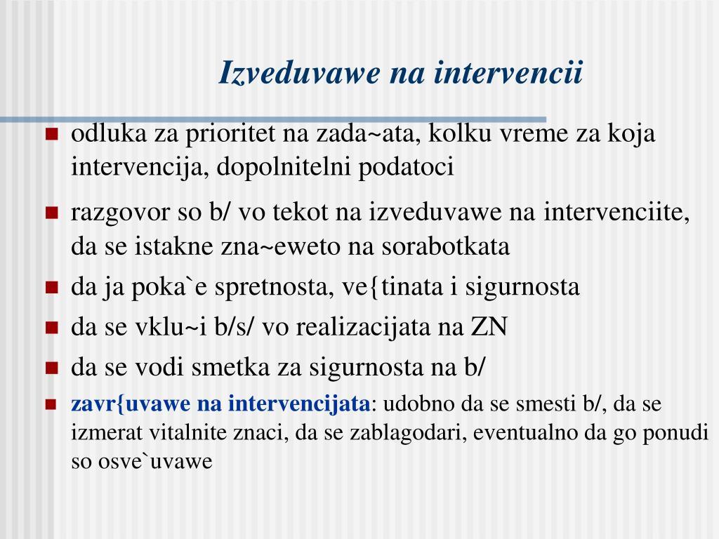 Izveduvawe na intervencii