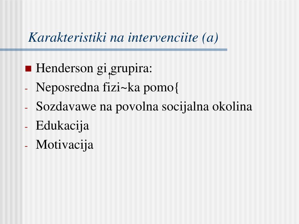 Karakteristiki na intervenciite (a)