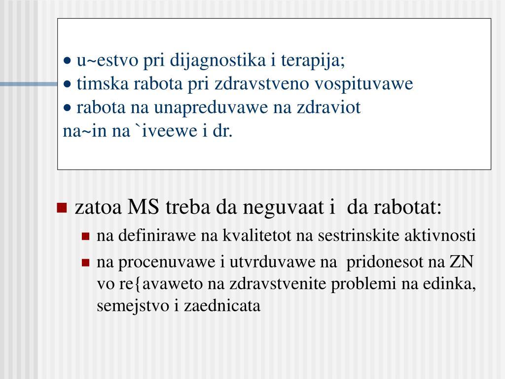  u~estvo pri dijagnostika i terapija;