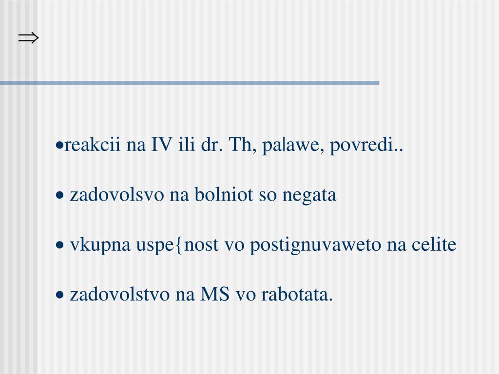 reakcii na IV ili dr. T