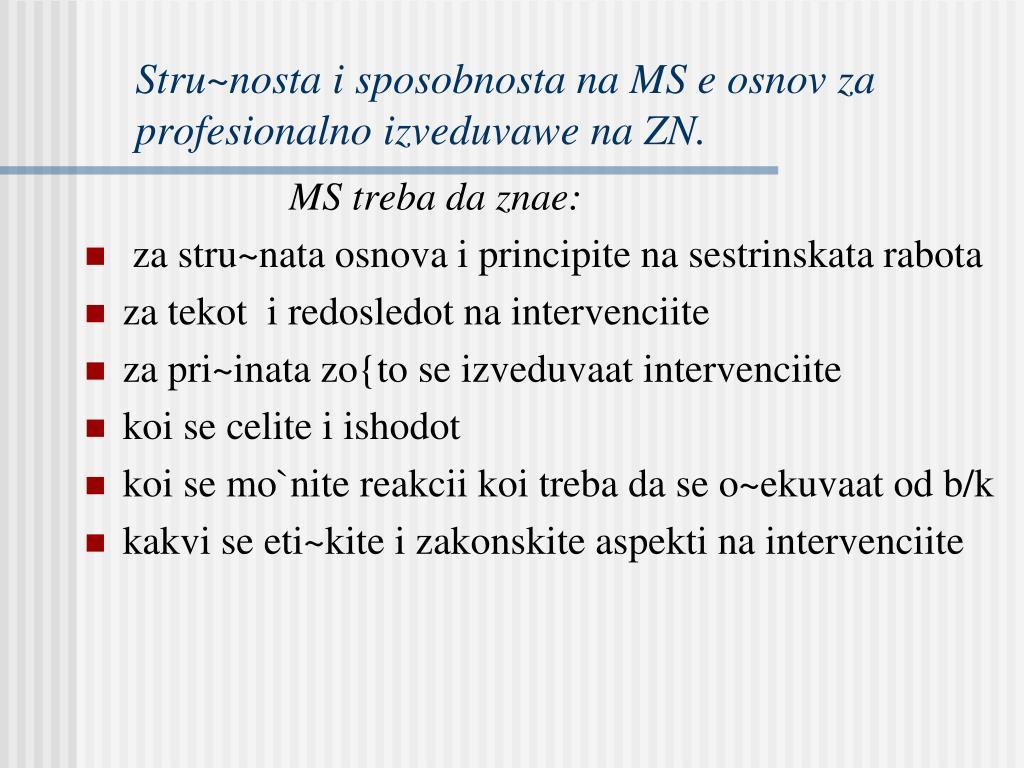 Stru~nosta i sposobnosta na MS e osnov za profesionalno izveduvawe na ZN.
