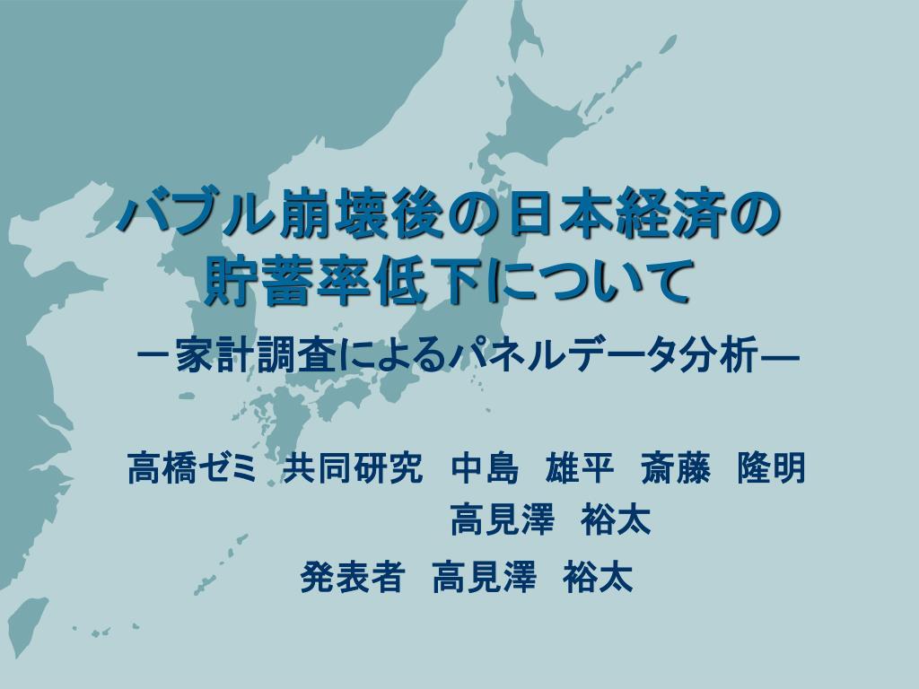 バブル崩壊後の日本経済の
