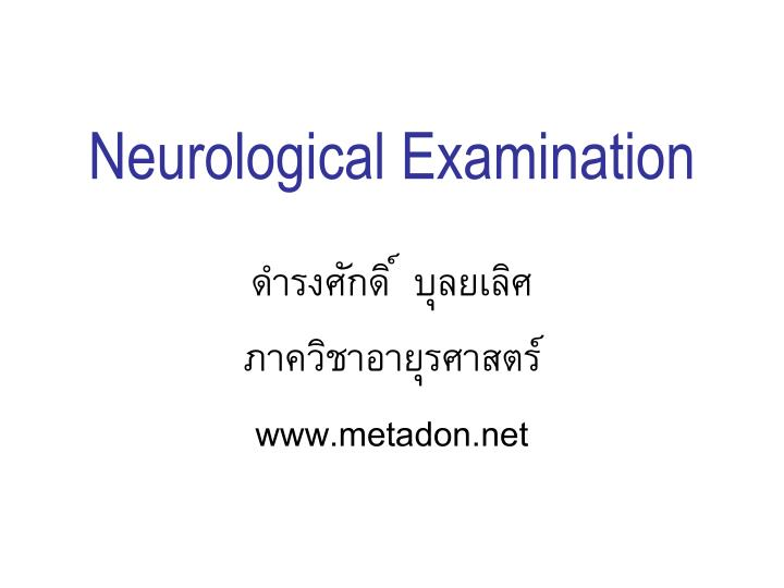 Neurological examination l.jpg