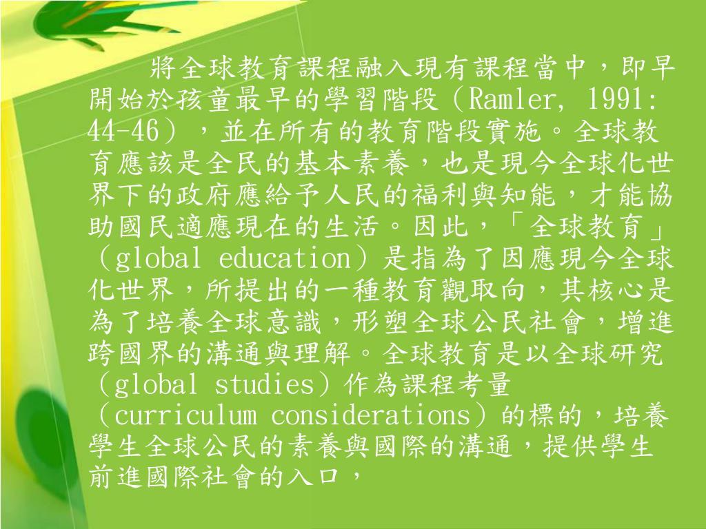 將全球教育課程融入現有課程當中,即早開始於孩童最早的學習階段(