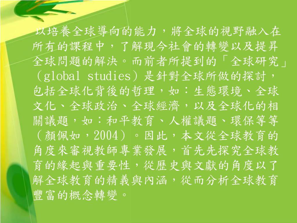 以培養全球導向的能力,將全球的視野融入在所有的課程中,了解現今社會的轉變以及提昇全球問題的解決。而前者所提到的「全球研究」(