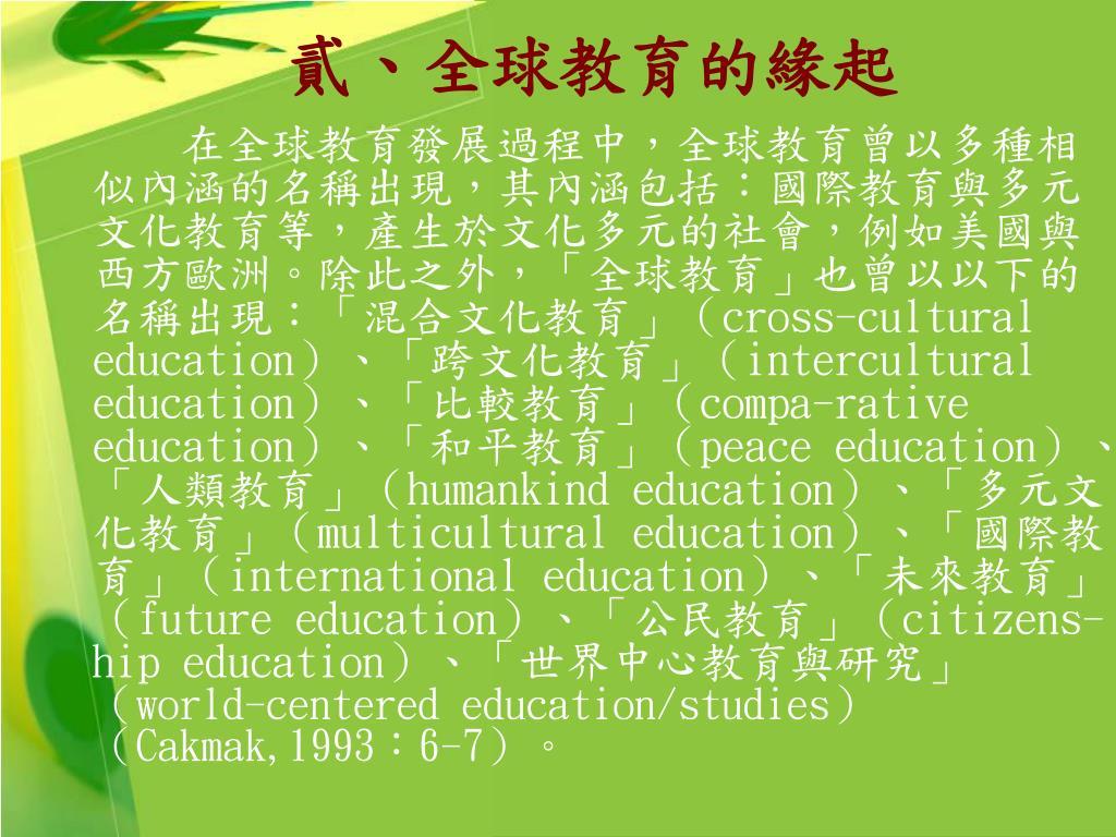 貳、全球教育的緣起
