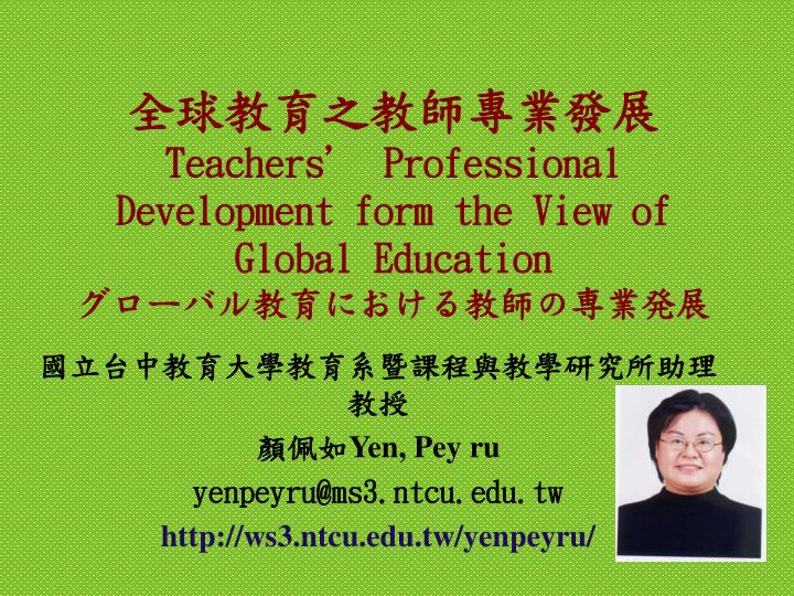 Teachers p rofessional development form the view of global education l.jpg