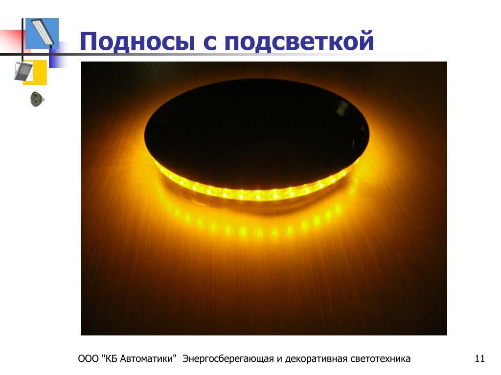 Подносы с подсветкой