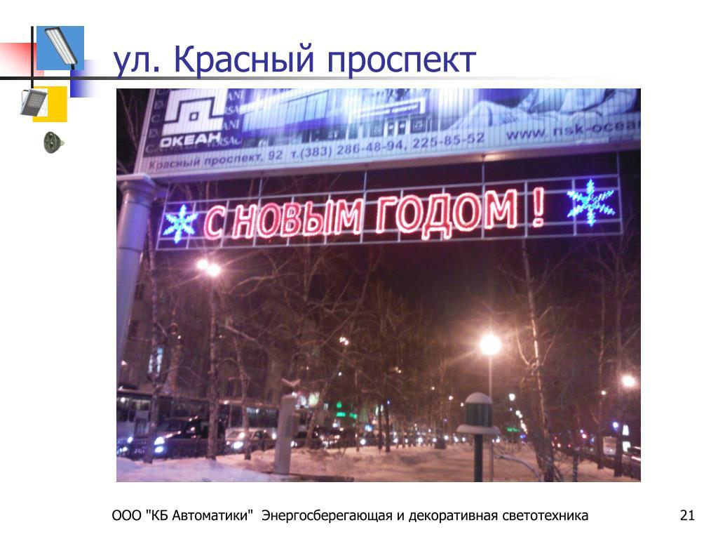 ул. Красный проспект