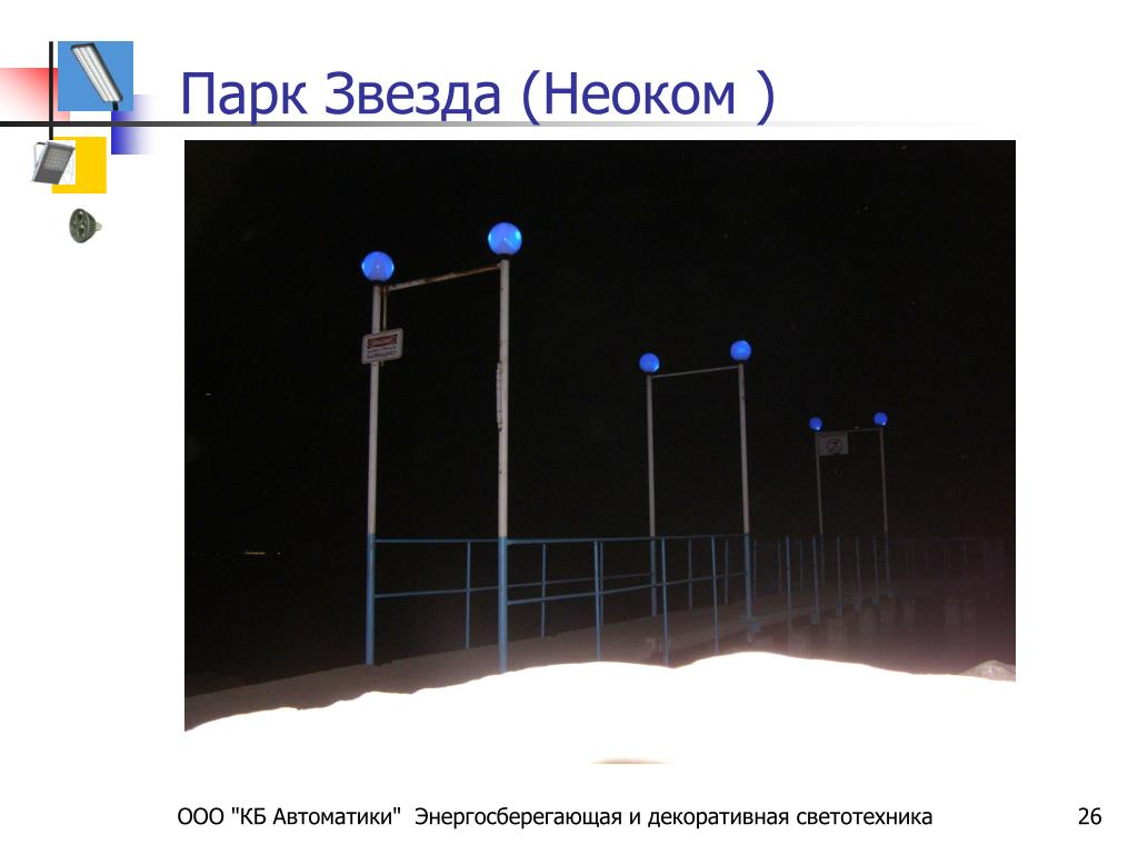 Парк Звезда (Неоком )