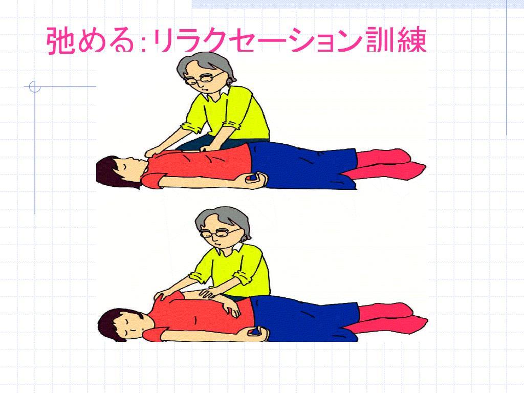 弛める:リラクセーション訓練