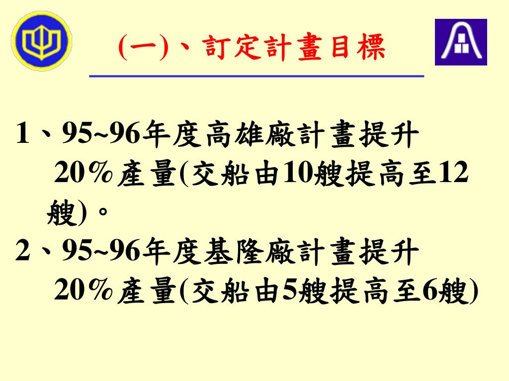 (一)、訂定計畫目標