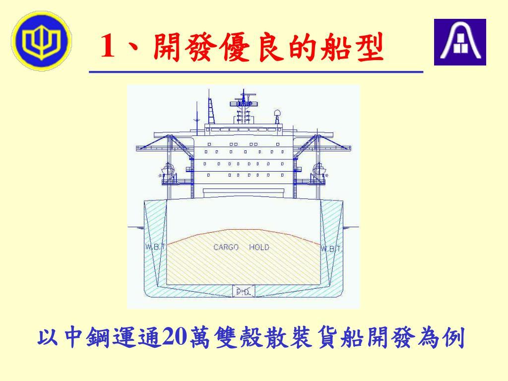 1、開發優良的船型