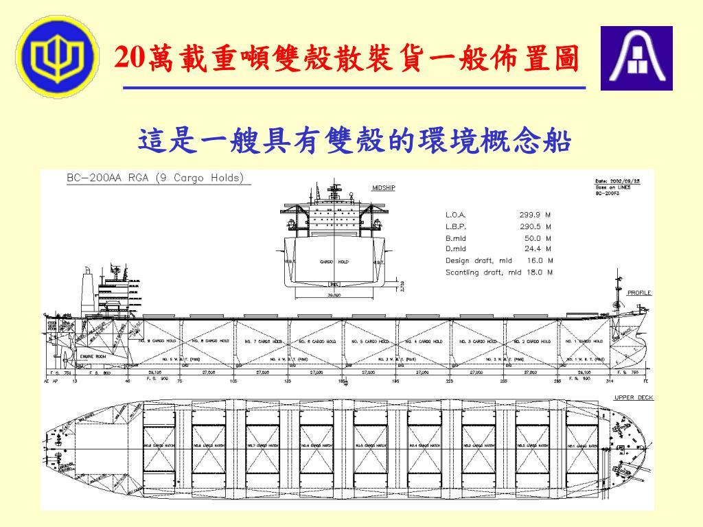 20萬載重噸雙殼散裝貨一般佈置圖
