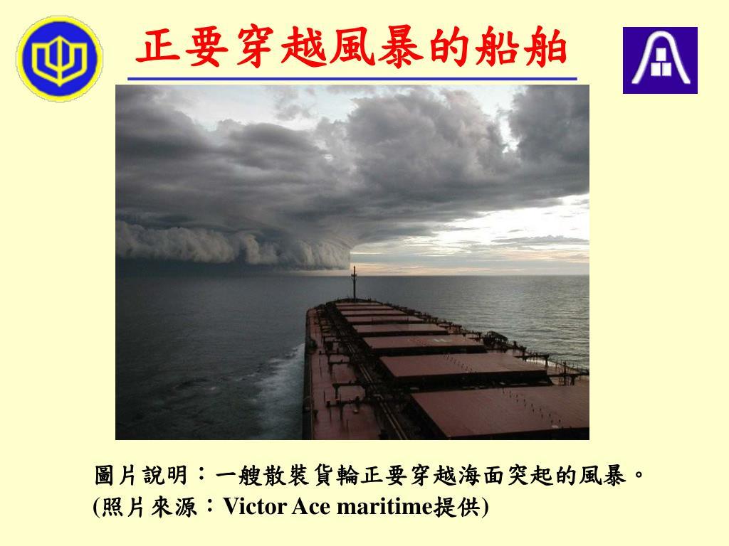 正要穿越風暴的船舶