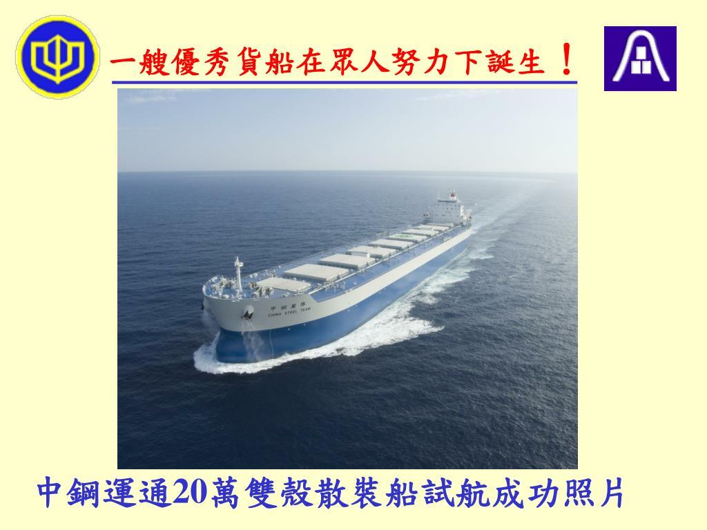 一艘優秀貨船在眾人努力下誕生