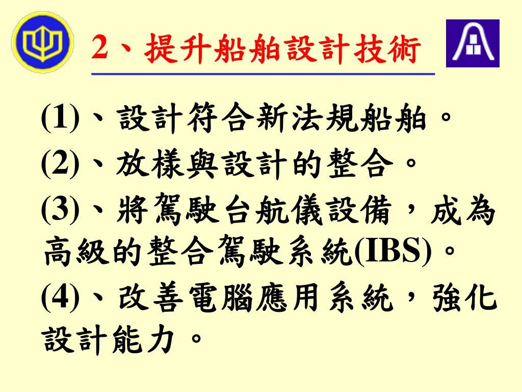 2、提升船舶設計技術