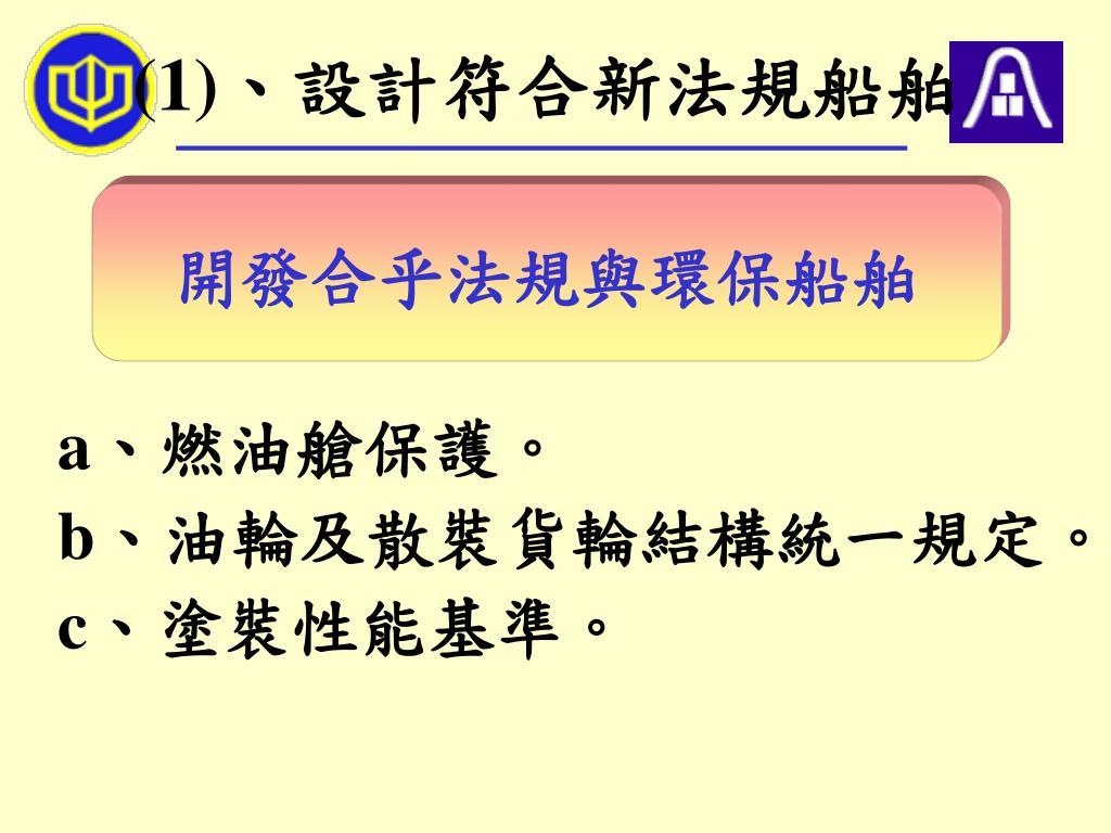 (1)、設計符合新法規船舶