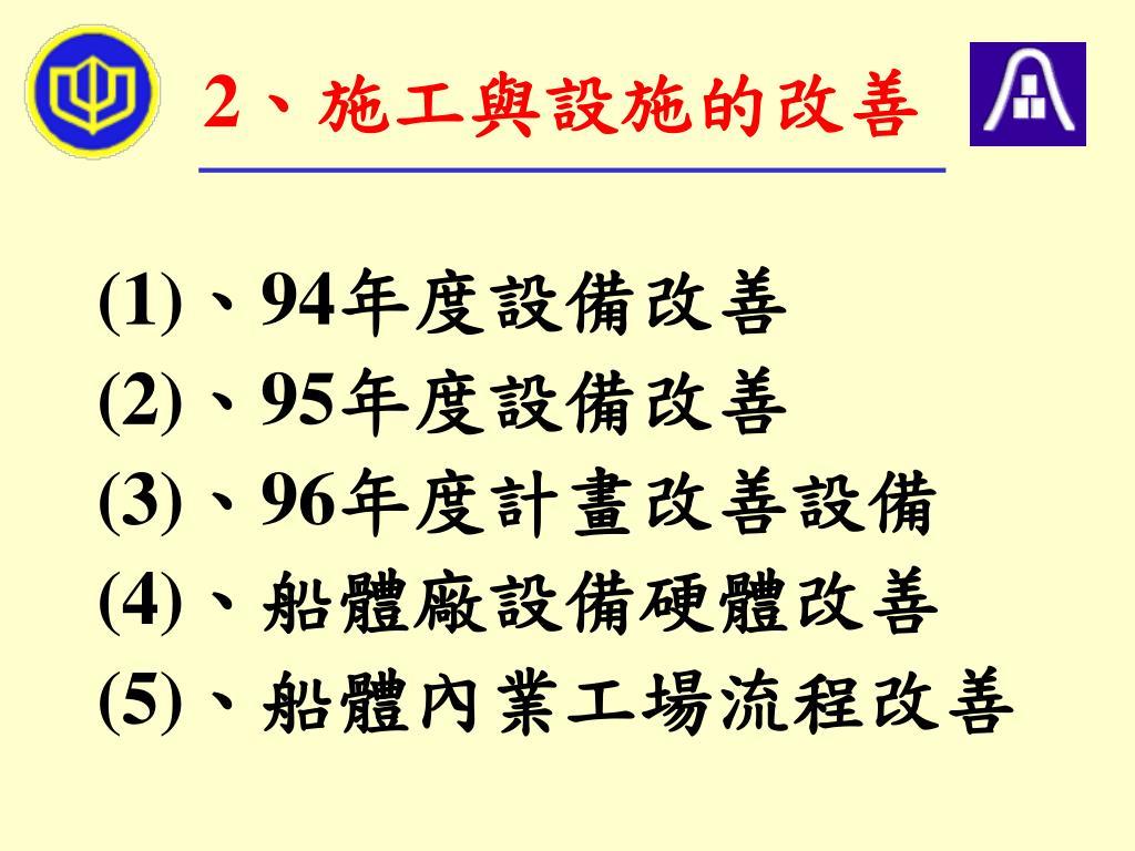2、施工與設施的改善