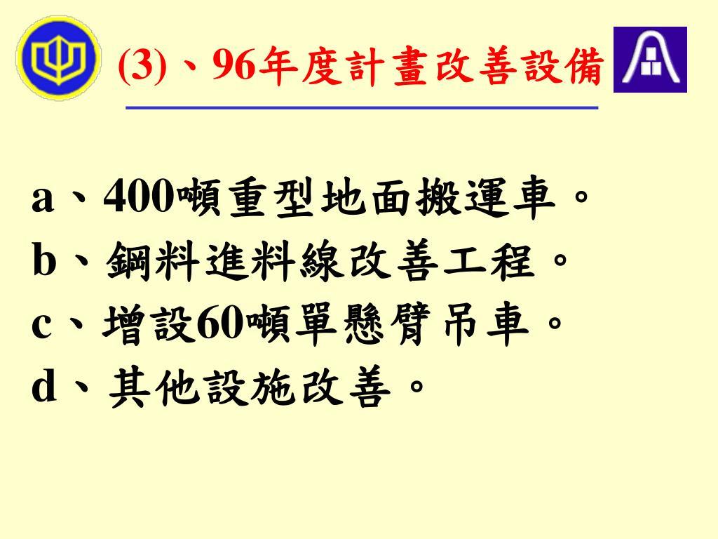 (3)、96年度計畫改善設備
