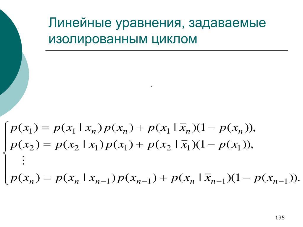 Линейные уравнения, задаваемые изолированным циклом