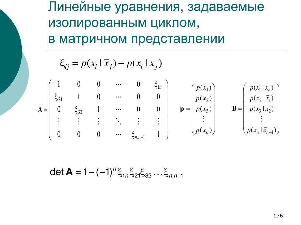 Линейные уравнения, задаваемые изолированным циклом,