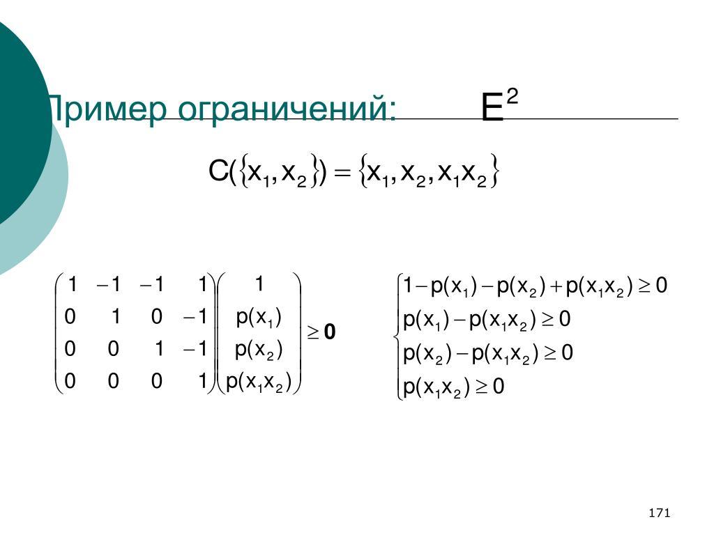 Пример ограничений: