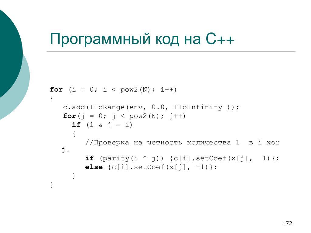Программный код на