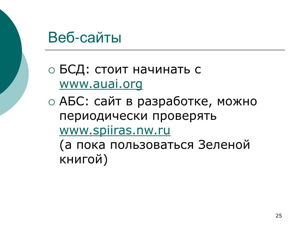 Веб-сайты