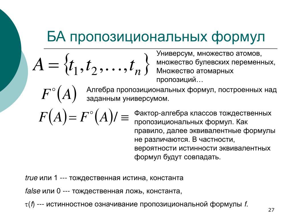 БА пропозициональных формул