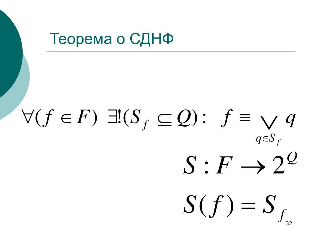 Теорема о СДНФ