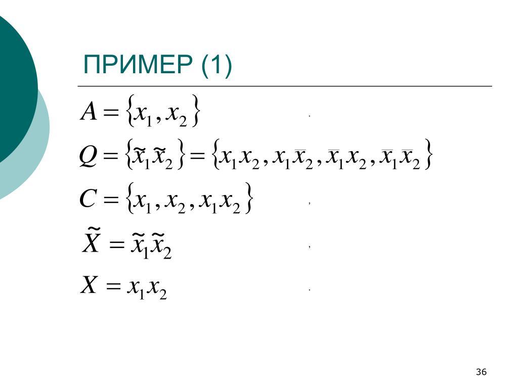 ПРИМЕР (1)