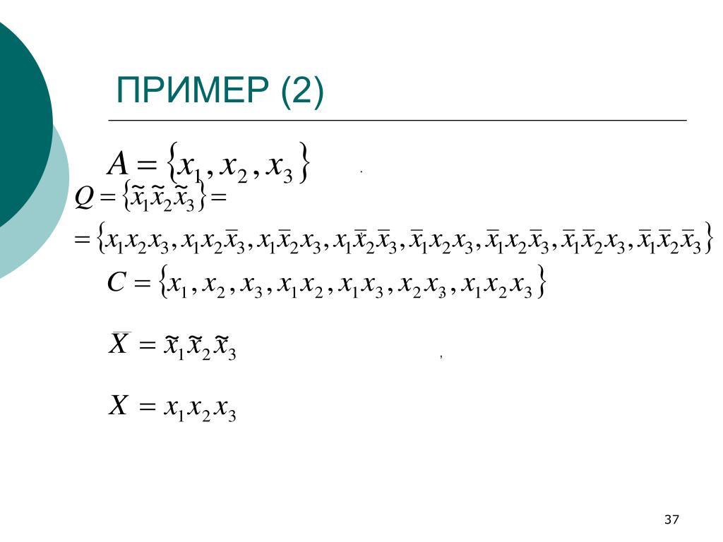 ПРИМЕР (2)