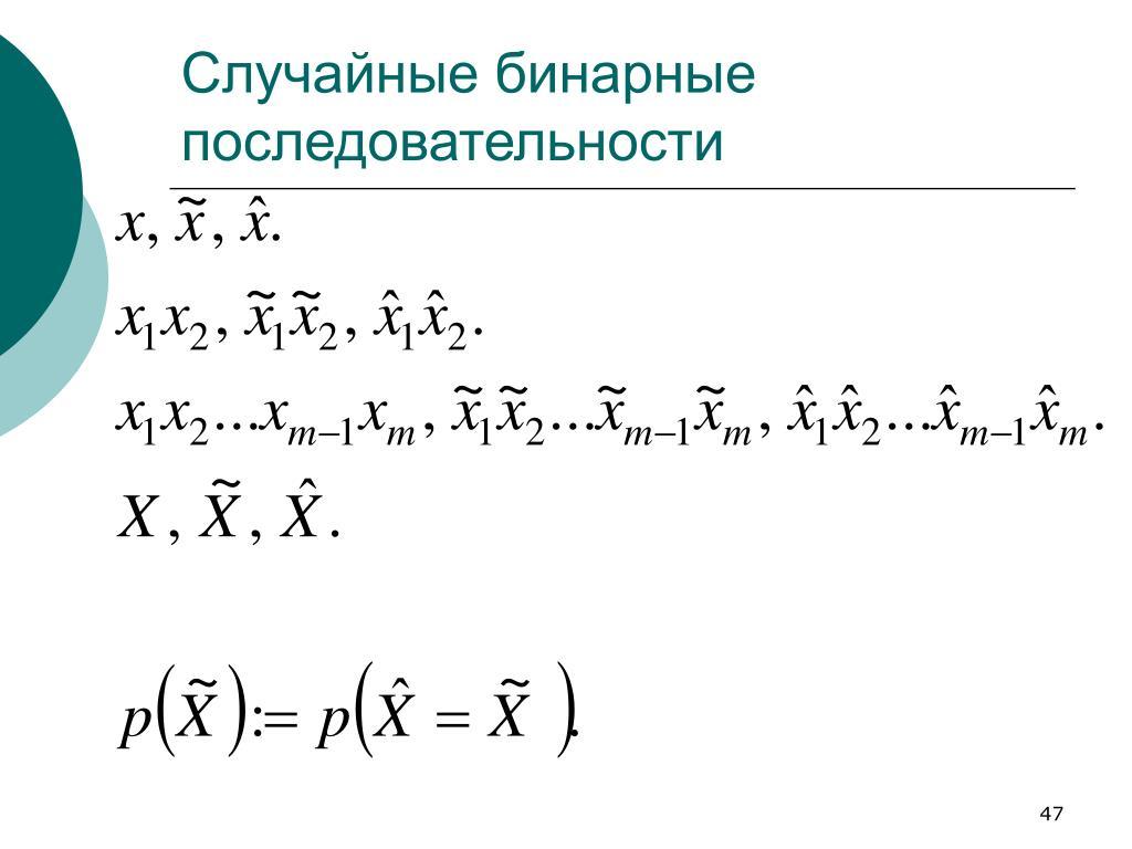 Случайные бинарные последовательности