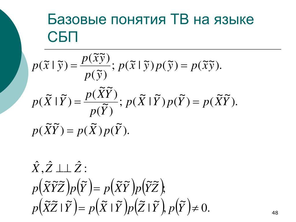 Базовые понятия ТВ на языке СБП