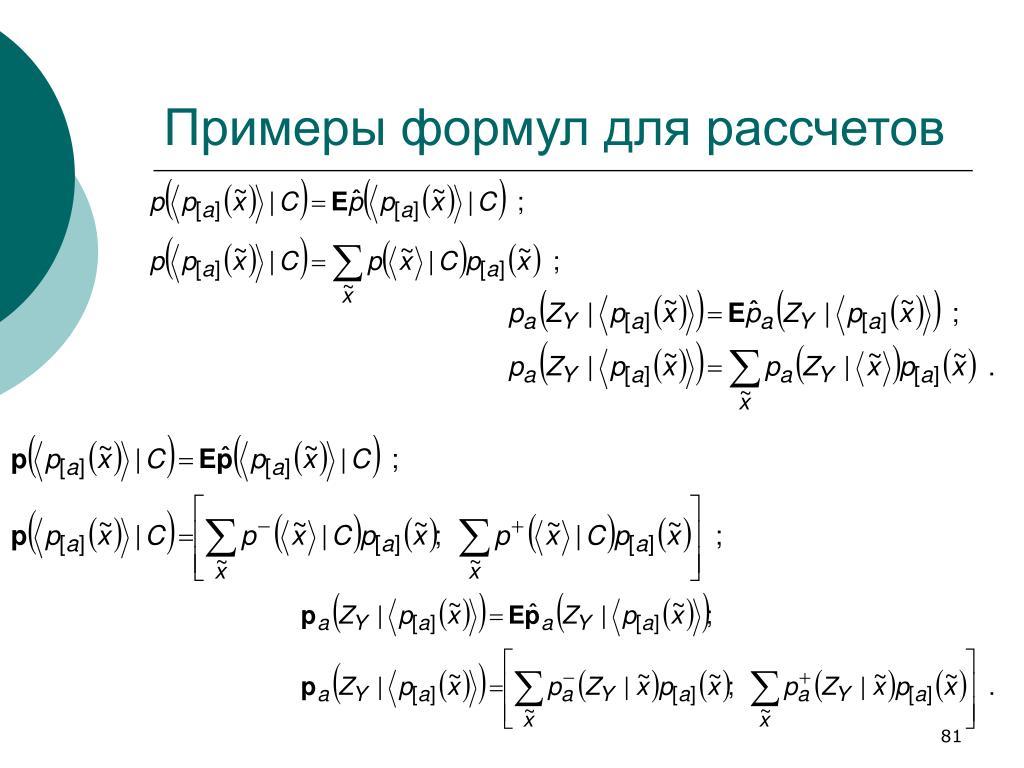 Примеры формул для рассчетов