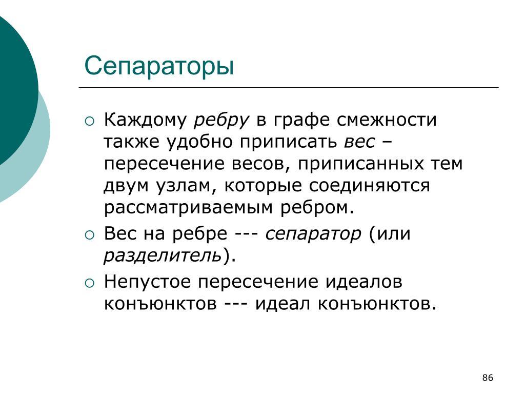 Сепараторы
