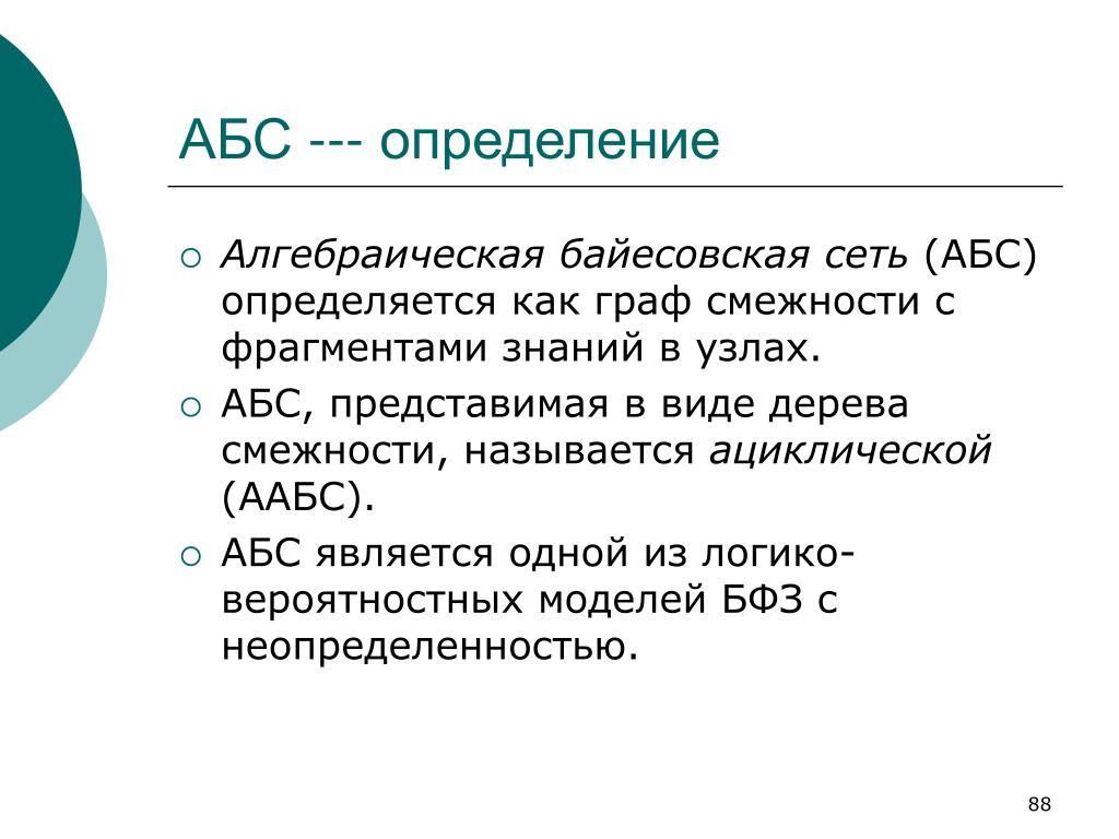 АБС --- определение