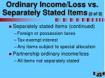 ordinary income loss vs separately stated items 2 of 2