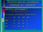 hyst roscopie de consultation pathologie de l endometre3