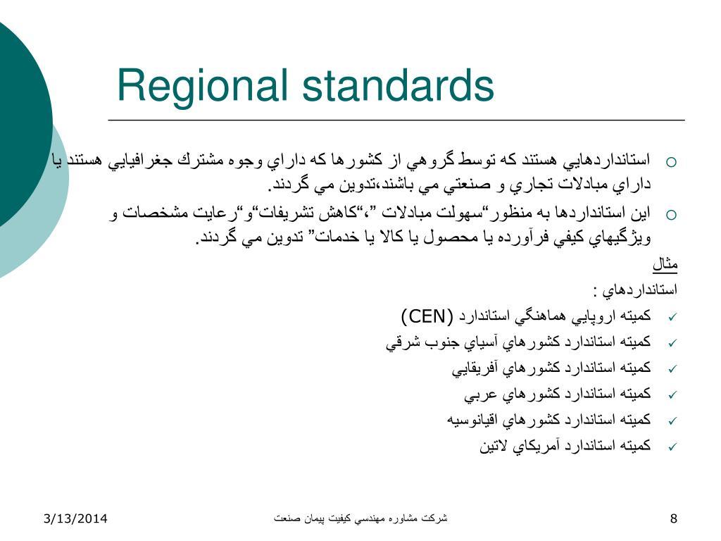 Regional standards